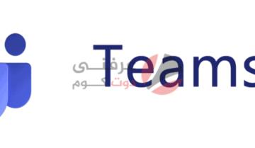 كيفية انشاء قنوات محادثة على Microsoft Teams واستعمالها 5