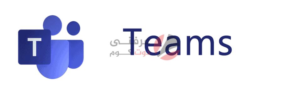 كيفية انشاء قنوات محادثة على Microsoft Teams واستعمالها