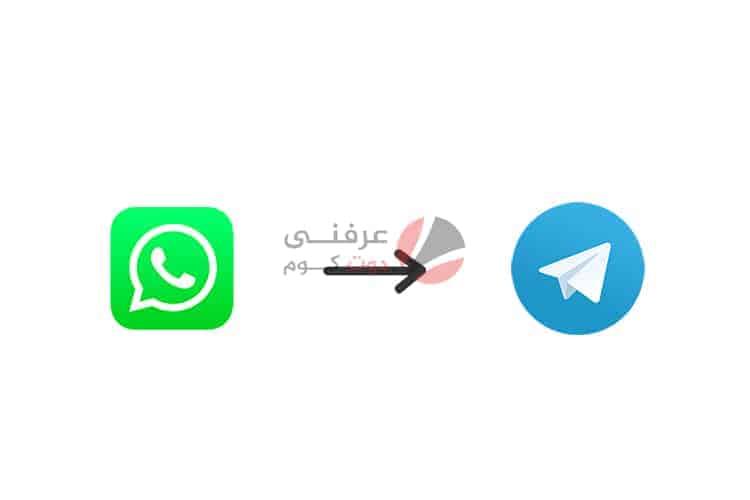 كيفية نقل محادثات Whatsapp الى Telegram بدون اي برامج اضافية