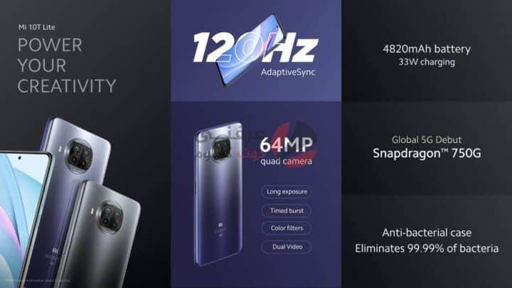 سعر ومواصفات Xiaomi Mi 10T Lite والمميزات والعيوب والتعليق على سعره 4
