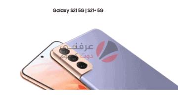 مواصفات ومميزات وعيوب وسعر Samsung Galaxy S21 / S21 Plus