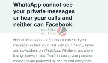 تعرف على سياسة Whatsapp الجديدة وارسال البيانات الى facebook وبدائل واتساب الأفضل 3