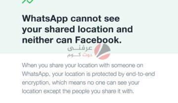 تعرف على سياسة Whatsapp الجديدة وارسال البيانات الى facebook وبدائل واتساب الأفضل 5