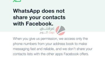 تعرف على سياسة Whatsapp الجديدة وارسال البيانات الى facebook وبدائل واتساب الأفضل 6