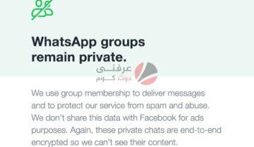 تعرف على سياسة Whatsapp الجديدة وارسال البيانات الى facebook وبدائل واتساب الأفضل 7