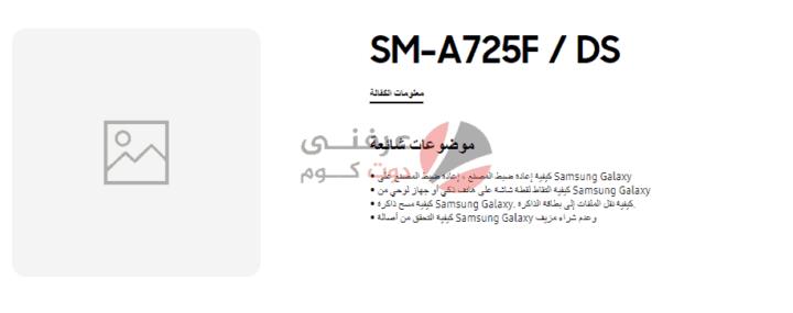 اقتراب اطلاق Galaxy A72 بحسب أحدث تسريب 1