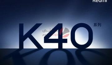هاتف Redmi K40 سيأتي بنفس معالج S21 ولكن بنصف السعر 5