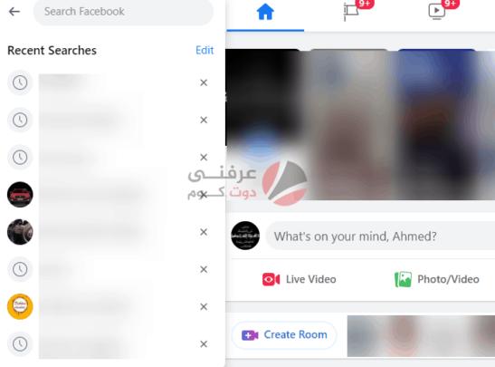 سجل البحث في فيس بوك