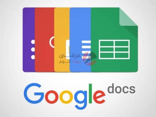 أهم اختصارات كيبورد Google Docs على ويندوز 10 1