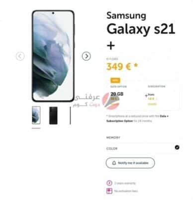 أسعار Galaxy S21