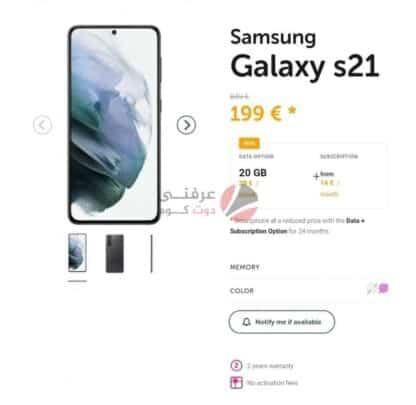 تسريب أسعار Galaxy S21 في المنطقة الأوروبية 2