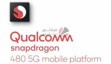 معالج Snapdragon 480 سيجلب شبكات 5G للهواتف المتوسطة 5