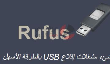 تحميل أفضل برنامج حرق ويندوز على فلاشة Rufus 13