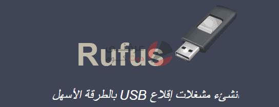 تحميل أفضل برنامج حرق ويندوز على فلاشة Rufus 1