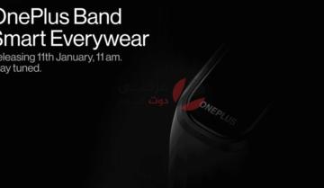 سوار OnePlus Band يصدر 11 يناير بشكل رسمي 4