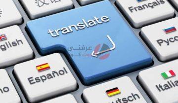 أفضل 5 مواقع ترجمة نصوص بدقة علمية 9