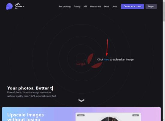 أفضل موقع تحسين جودة الصور اون لاين 1