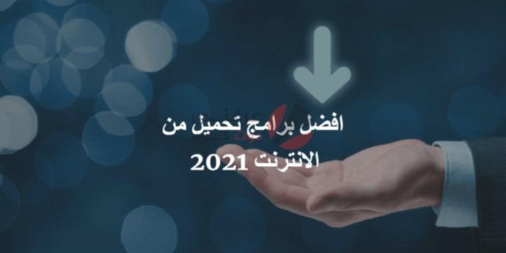 افضل برامج تحميل من الانترنت في 2021 1