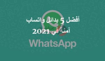 أفضل بدائل واتساب تحمي الخصوصية في 2021 9