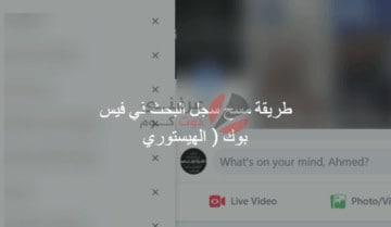 طريقة حذف سجل البحث في فيس بوك 2