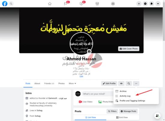 طريقة حذف سجل البحث في فيس بوك 1