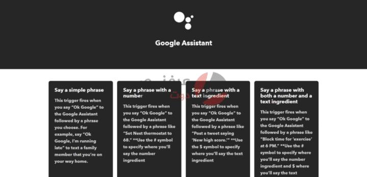 كيفية اغلاق الكمبيوتر بإستعمال مساعد Google Assistant على هاتفك 11