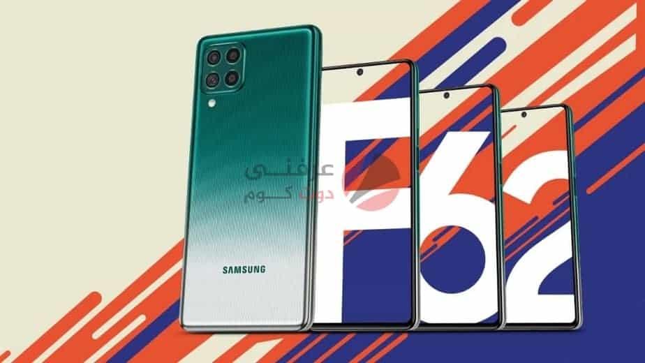 اطلاق Galaxy F62 معالج رائد في هاتف متوسط