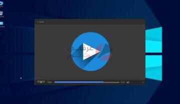 افضل برامج تشغيل الفيديو للكمبيوتر و ويندوز 10 6
