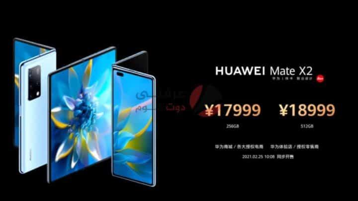 مواصفات ومميزات وعيوب وسعر Huawei Mate X2 القابل للطي 6