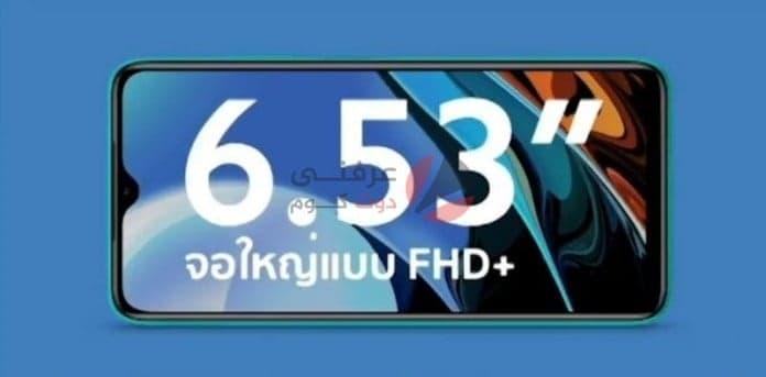 مواصفات ومميزات وعيوب Xiaomi Redmi 9T مع السعر 3