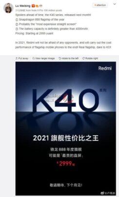 Xiaomi Redmi K40 قادم في مارس 2021 وبسعر اقل من 500 دولار 1