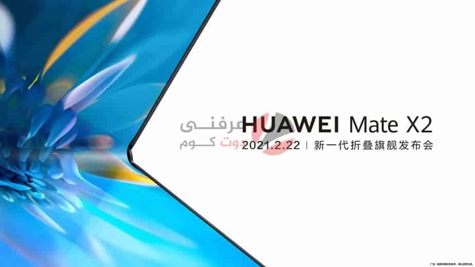 تسريبات Huawei Mate X2 القابل للطي بتصميم جديد