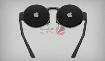 تسريب نظارة Apple VR بسعر 3000 دولار وتصميم فخم 6