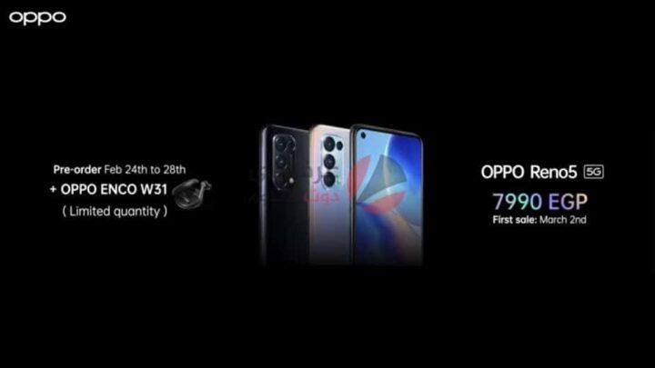 مواصفات Oppo Reno5 5G مع مميزاته وعيوبه والتعليق على السعر 5
