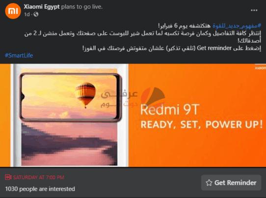 شاومي تطلق Redmi 9T قريبًا في السوق المصري لكن لماذا؟ 1