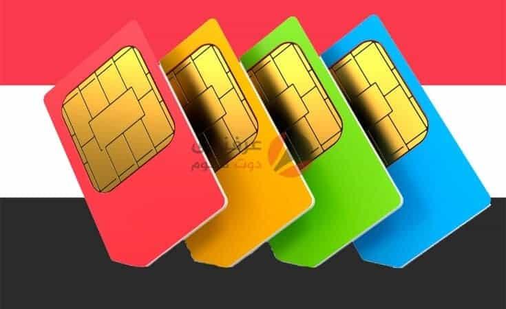 نقل خطوط الموبايل بين شركات المحمول في مصر بنفس الرقم