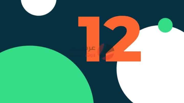 هذه اول نظرة على Android 12 بالتصميم الجديد وبعض المزايا 1