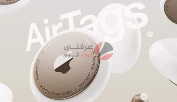 ايباد برو جديد و AirTags أخيراً في مارس القادم 5