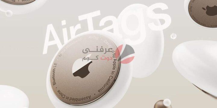 ايباد برو جديد و AirTags أخيراً في مارس القادم 1