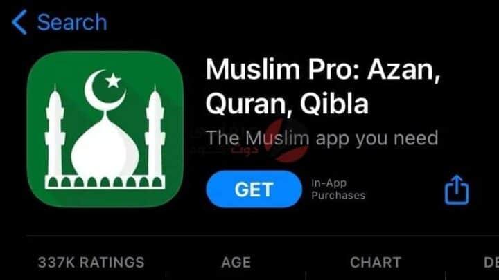 تطبيقات الصلاة
