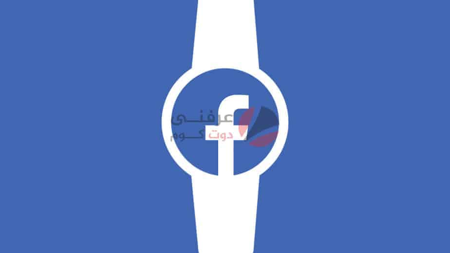 facebook تُخطط لإطلاق ساعة ذكية في عام 2022