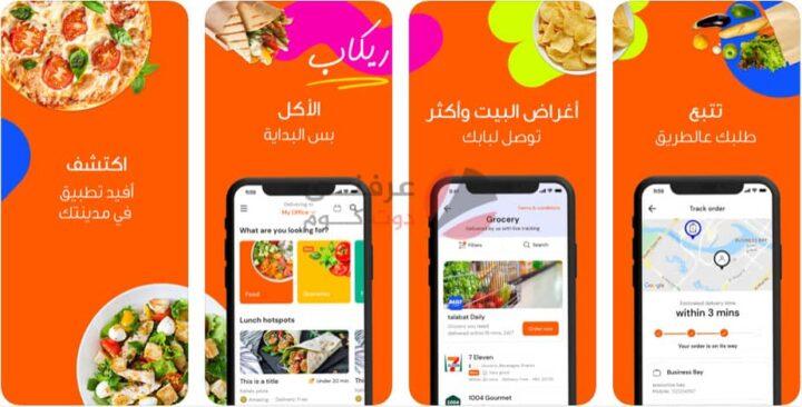 افضل 3 تطبيقات لطلب الطعام بدول الخليج 3