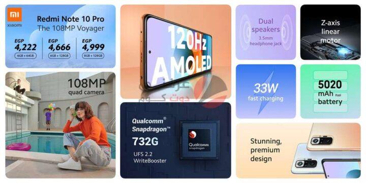 مواصفات ومميزات وعيوب وسعر Xiaomi Redmi Note 10 Pro في مصر 4