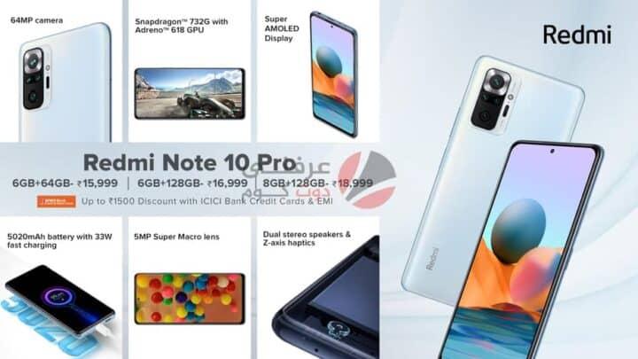 اطلاق سلسلة Redmi Note 10 رسميًا في الهند 2