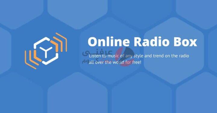 كيف تستمع الى إذاعة القرآن الكريم عن طريق الإنترنت 3