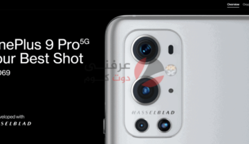 سعر ومواصفات ومميزات وعيوب OnePlus 9 Pro رسميًا