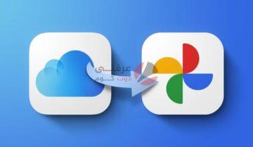 كيفية نقل الصور والفيديوهات من iCloud الى Google photos بشكل رسمي 4