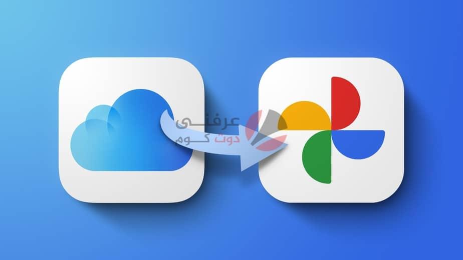 كيفية نقل الصور والفيديوهات من iCloud الى Google photos بشكل رسمي