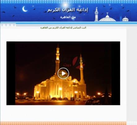 كيف تستمع الى إذاعة القرآن الكريم عن طريق الإنترنت 2