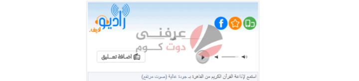 كيف تستمع الى إذاعة القرآن الكريم عن طريق الإنترنت 1